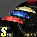 【20%OFFクーポン配布中】VELENO キャリパーカバー ブレーキ 左右セット Sサイズ カラー...