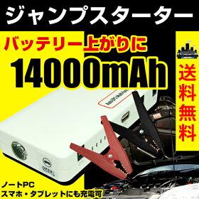 ジャンプスターター充電器14000mAh大容量iPhone5iPhone5siPhone5c4Sスマホカメラスマートフォンノートパソコン