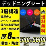 送料無料 デッドニングシート 500×5600×8mm デッドニング用制振 防音 吸音シート 音質向上 ロードノイズの低減 遮音 静音 遮熱 断熱効果【宅配便配送商品】