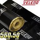 【店内最大70%オフ】VELENO デッドニングシート 5600×510mm デッドニング 高機能制振
