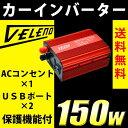送料無料 VELENO カーインバーター 12v シガーソケット コンセント USB 車載充電 過電流保護機能付 150w-300W【宅配便配送商品】