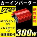 送料無料 VELENO カーインバーター 12v シガーソケット コンセント USB 車載充電 過電流保護機能付 300w-600W【宅配便配送商品】