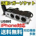 送料無料 USB付3連シガーソケット 増設充電器 車載充電器 iPhone6 6S 5 5S SE 4対応 モバイル機器充電器