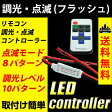 ショッピング商品 送料無料 LEDコントローラー 調光・点滅/フラッシュ リモコン 【メール便配送商品】 05P27May16