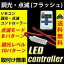 送料無料 LEDコントローラー リモコン点灯 消灯 点滅 減光 調光 照度調整/フラッシュ ストロボ【メール便配送商品】