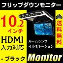 送料無料 フリップダウンモニター 10.2インチモニター 高画質液晶 軽量 超薄型 動画 dvd HDMI microSD スマートフォン iPhone ルームランプ 【宅配便配送商品】