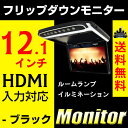 送料無料 フリップダウンモニター 12.1インチモニター 高画質液晶 動画 dvd HDMI microSD スマートフォン iPhone ルームランプ 【宅配便配送商品】