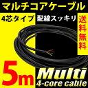 送料無料 4芯ケーブル 配線 スッキリ 5m マルチコア RGB LED 配線加工 延長【メール便配送商品】