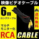 6m映像ケーブルロングタイプで配線も楽々。延長や外部接続にも