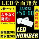 送料無料 LED 字光式 ナンバープレート 2枚セット 全面発光 12V専用