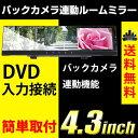 送料無料 ルームミラーモニター 4.3インチモニター バックカメラ連動 自動録画 DVD【宅配便配送商品】