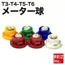 T3 T4.2 T4.7 T5 T6 メーター球 パネル球 シガー LED ホワイト ブルー レッド アンバー グリーン ピンク ウィンカー【メール便配送商品】 送料無料