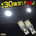 【驚異!店内全品P30倍以上確定 】T16 LED バックランプ T20 S25 驚異の3000lm VELENO 純正球比5倍もの光量 無極性 ハイブリット車対応 車検対応 2球セット 【メール便配送商品】