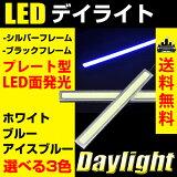 送料無料 デイライト 面発光LEDデイライト 超薄型4mm COB LED 白/青/青白 ホワイト/ブルー/アイスブルー フォグランプ ルームライト【メール便配送商品】