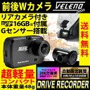 【楽天スーパーSALE半額】ドライブレコーダー 前後 2カメ...