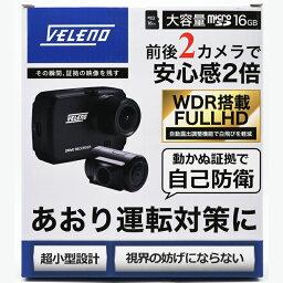 <strong>ドライブレコーダー</strong> <strong>前後</strong> 2カメラ 軽量48g コンパクト VELENO BETA ノイズ対策済み <strong>前後</strong>カメラ WDR 自動露出調整 フルHD 衝撃録画 モーションセンサー 16GB マイクロSDカード 付属 ドラレコ 12V 24V 対応 【宅配便配送商品】 送料無料