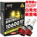 LED フォグランプ イエロー 10600lm ホワイト 10800Lm 実測値 VELENO ULTIMATE 爆光 ヘッドライト ハイビーム H7 H8 H11 H16 HB3 HB4 P..