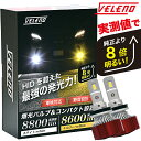 LED フォグランプ イエロー 8600lm ホワイト 8800Lm 実測値 VELENO 爆光 ヘッドライト ハイビーム H8 H11 H16 HB3 HB4 PSX24W PSX26W ..