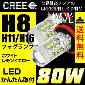 車検対応 簡単取付 CREE 爆光 80W マークX H18.10 〜 GRX120系 GRX130系 用 LED フォグランプ H8/H11/H16共通形状 2球セット 白 ホワイト 黄 イエロー フォグ 配線不要 【メール便配送商品】