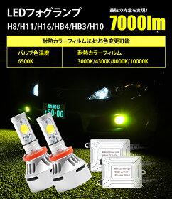 LED,�ե�������,H8,H9,H11,H16,HB4,HB3,H10,7000�롼���,���顼��Ǯ�ե����,�������ѹ���ǽ,�����?�ե���