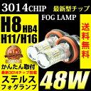 送料無料 LED フォグランプ H8/H11/H16 兼用 HB4 48W 白/ホワイト ステルス 鏡面仕様 2球セット 【メール便配送商品】