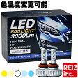 送料無料 LED フォグランプ H8/H9/H11/H16/HB4/HB3/H10 イエローフォグ 3000ルーメン カラー耐熱フィルム 色温度変更可能