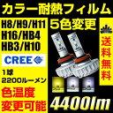 送料無料 LED フォグランプ H8/H9/H11/H16/HB4/HB3/H10/PSX26W イエローフォグ 4400ルーメン カラー耐熱フィルム 色温度変...