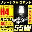 送料無料 HIDキット H4 リレーレス Hi/Loスライド切替式AC交流55W薄型バラスト6000K/8000K