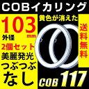 送料無料 イカリング エンジェルアイ COB LED 104mm ホワイト カバー付【宅配便配送商品】
