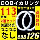 送料無料 イカリング エンジェルアイ COB LED 114mm ホワイト カバー付【宅配便配送商品】