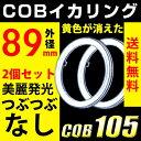 送料無料 イカリング エンジェルアイ COB LED 89mm ホワイト カバー付【宅配便配送商品】