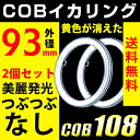 送料無料 イカリング エンジェルアイ COB LED 94mm ホワイト カバー付【宅配便配送商品】