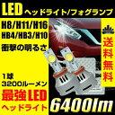 送料無料 点灯直後から100%フルパワー点灯の大粒LEDヘッドライト 35W H8 H11 H16 HB4 HB3 H10 6400lm ルーメンフォグランプ ...