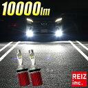 送料無料 LEDヘッドライト フォグランプ ファンレス H8/H11/H16/HB4/HB3/H10 10000ルーメン 10000lm ハイビーム 防水 防塵...
