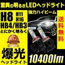 【15 OFFクーポン配布中】 LED ヘッドライト フォグランプ H8 H11 H16 HB3 HB4 H10 55W 10400ルーメン フィリップス Philips 爆光LED【宅配便配送商品】