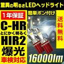 送料無料 C-HR CHR ZYX10 NGX50 LEDヘッドライト HIR2 爆光 16000Lm ポン付け 無加工 簡単交換 ハロゲン仕様車用 車検対応 簡単取付 とにかく明るく【宅配便配送商品】