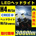 送料無料 LED ヘッドライト H4 Hi/Lo切替最新CREEチップ搭載 3000ルーメン【宅配便配送商品】