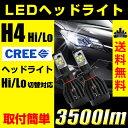 送料無料 LED ヘッドライト H4 Hi/Lo切替最新CREEチップ搭載 3500ルーメン【宅配便配送商品】