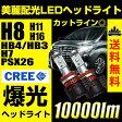 送料無料 LEDヘッドライト H8/H11/H16/HB4/HB3/H10 10000ルーメン 1年保証 抜群の配光精度 美麗なカットライン