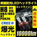 送料無料 LEDヘッドライト フォグ H8/H11/H16/HB4/HB3/H10 10000ルーメン 1年保証 抜群の配光精度 美麗なカットライン0824楽天...