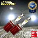 トヨタ プリウス 30系 LEDヘッドライト フォグランプ HB3 16000ルーメン 16000lm 1年保証 とにかく明るい 爆光【宅配便配送商品】
