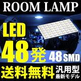 送料無料 超高輝度SMD採用 48連LEDルームランプルームライトT10 28mm 〜 48mm 伸縮アダプター付 BA9S G14 【メール便配送商品】