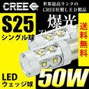 送料無料 S25 LED シングル球 CREEチップ 50W 発光色ホワイト バックランプ テールランプに 【メール便配送商品】