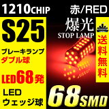 送料無料 S25 68連 2球セット 超高輝度SMD 68発使用 ダブル球 180度段違いLEDブレーキランプ 赤 レッド 【メール便配送商品】