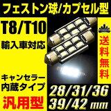 送料無料 T10/T8 6SMD LED フェストン球 2835チップ キャンセラー内蔵 輸入車対応 ヒートシンク エラーフリー【メール便配送商品】