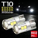 送料無料 T10 T16 LED ポジション バックランプ 無極性 爆光 200lm スリム 6000k/8000k 超高輝度3030チップ 白/ホワイト/青白 スモール【メール便配送商品】