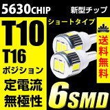 ����̵�� T10/T16 LED �����å��� 6Ϣ 5630���å� ���硼�ȥ����� �ݥ������� ����ή safety��ϩ��¢ ̵���� ���⡼�� �ʥ�С��� �� �ۥ磻�ȡڥ�����������ʡ� 05P27May16