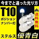 人気No.1 T10 LEDバルブの販売 激安SALEセール