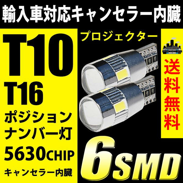 送料無料 T10/16 LED 6連 キャンセラー内蔵 輸入車対応 5630チップ ポジション スモール ナンバー...