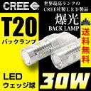 送料無料 T20 CREEチップ 超光30W LED ウェッジ球 シングル球 safety回路内蔵 無極性 発光色ホワイトバックランプ テールランプ コーナーリングランプに【メール便配送商品】